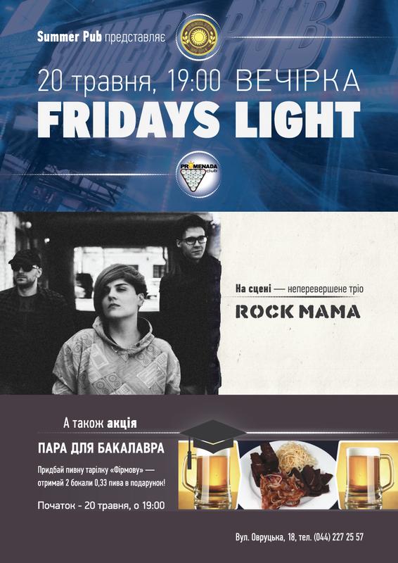 Рок Мама на вечеринке Fridays Light!