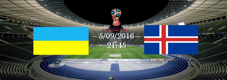 Украина-Исландия. Поддержим наших у экранов!