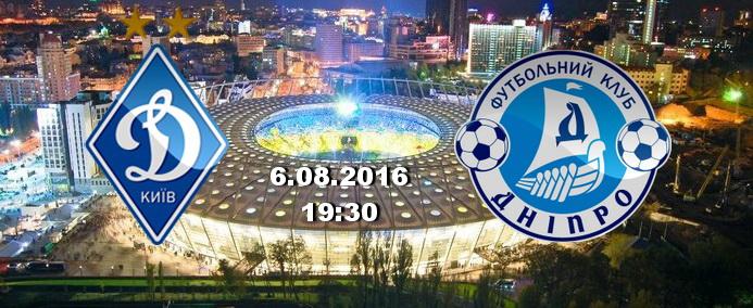 Динамо-Днепр. Большой футбол в Summer pub.