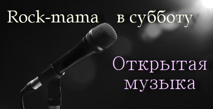 Даешь Rock-mama в субботу!