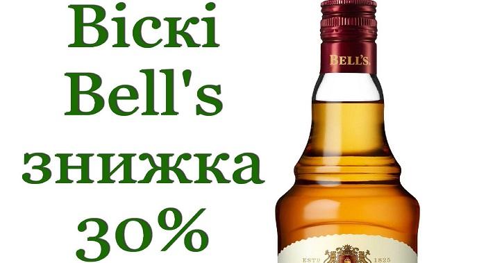 Неделя Bell's - виски со скидкой 30%.