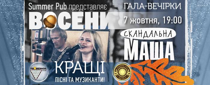 Скандальная Маша в осенней гала-вечеринке!