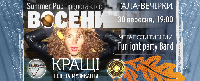 Funlight Party Band в осенних гала-вечеринках.