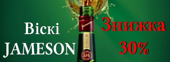 Неделя виски Jameson — cкидка 30%!!!