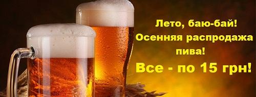 Лето, баю-бай! Все пиво - по 15 грн!