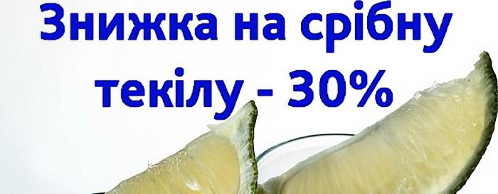 Неделя Tequila Silver cо скидкой 30%