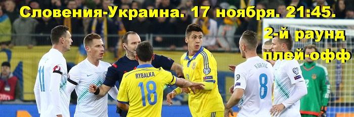 Словения-Украина. 2-й раунд плей-офф.