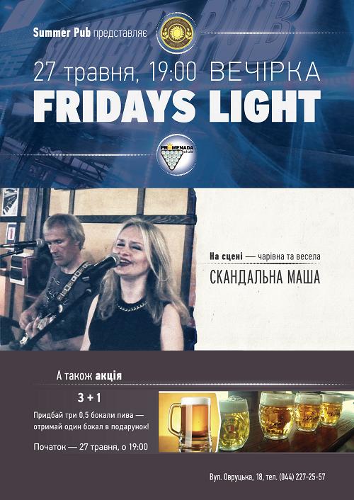 Скандальная Маша на Fridays Light!