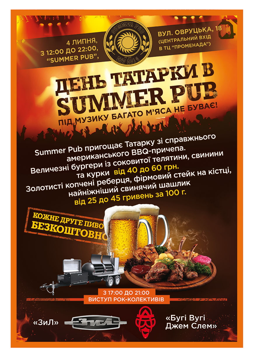 В субботу - День Татарки в Summer Pub.