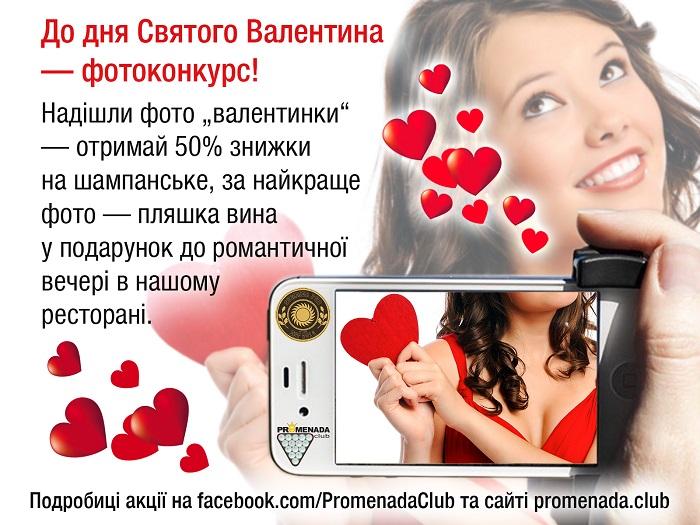 Фотоконкурс ко дню Святого Валентина!