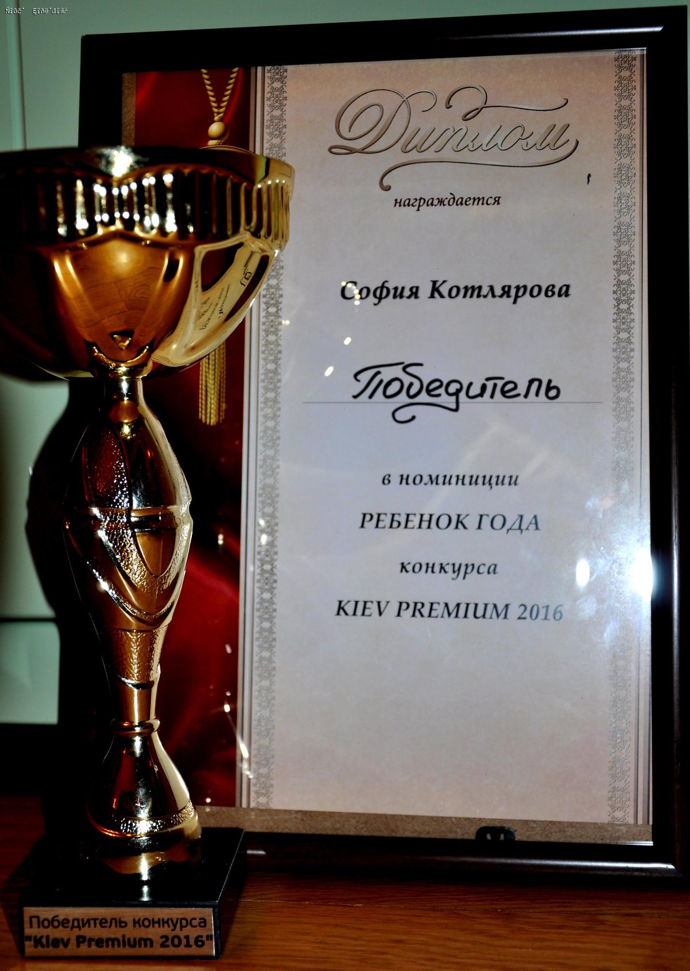 KIEV PREMIUM 2016  номинация