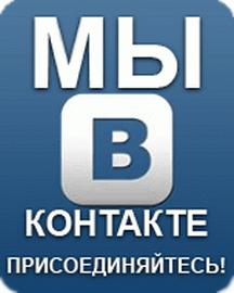 Участников нашей группы Вконтакте, ждут скидки и подарки!