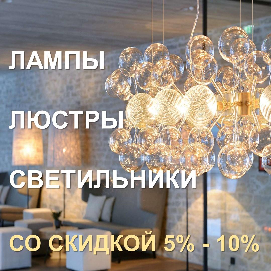 Любое освещение со скидкой 5 или 10%!