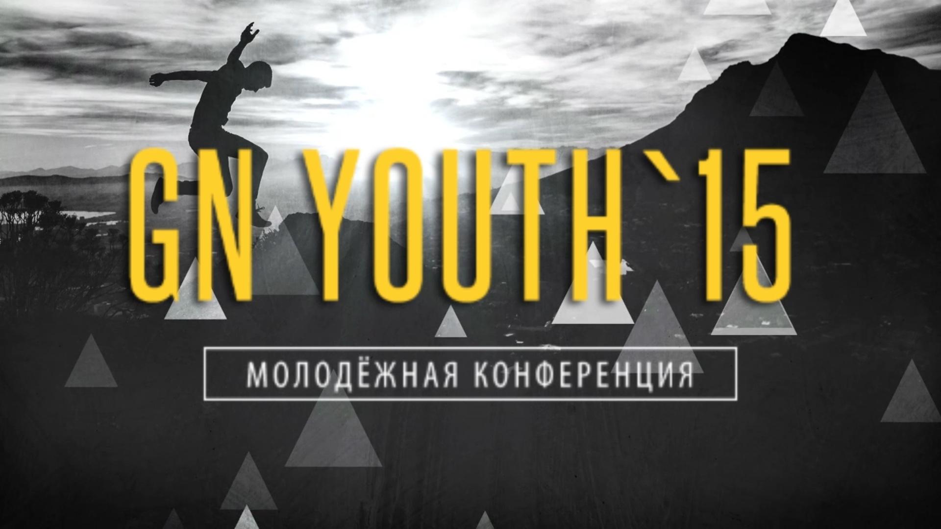 Молодежная Конференция GNYOUTH15