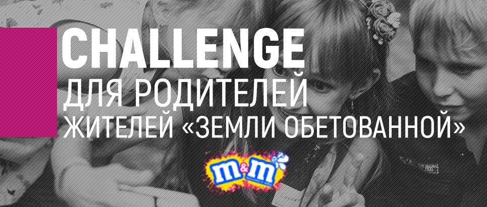 Challenge для родителей жителей