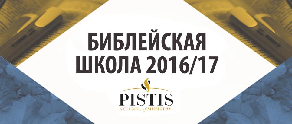 Библейская школа 2016/17