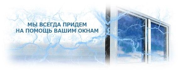 Ремонт окон и дверей в Киеве