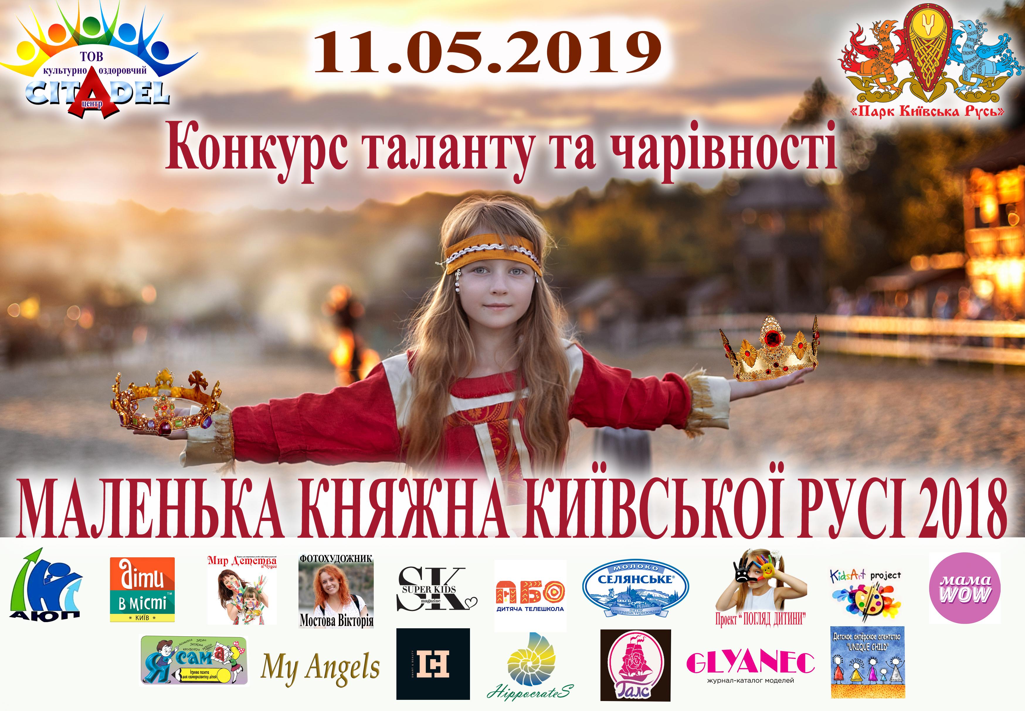 11.05.2019 Маленька Княжна Київської Русі 2019