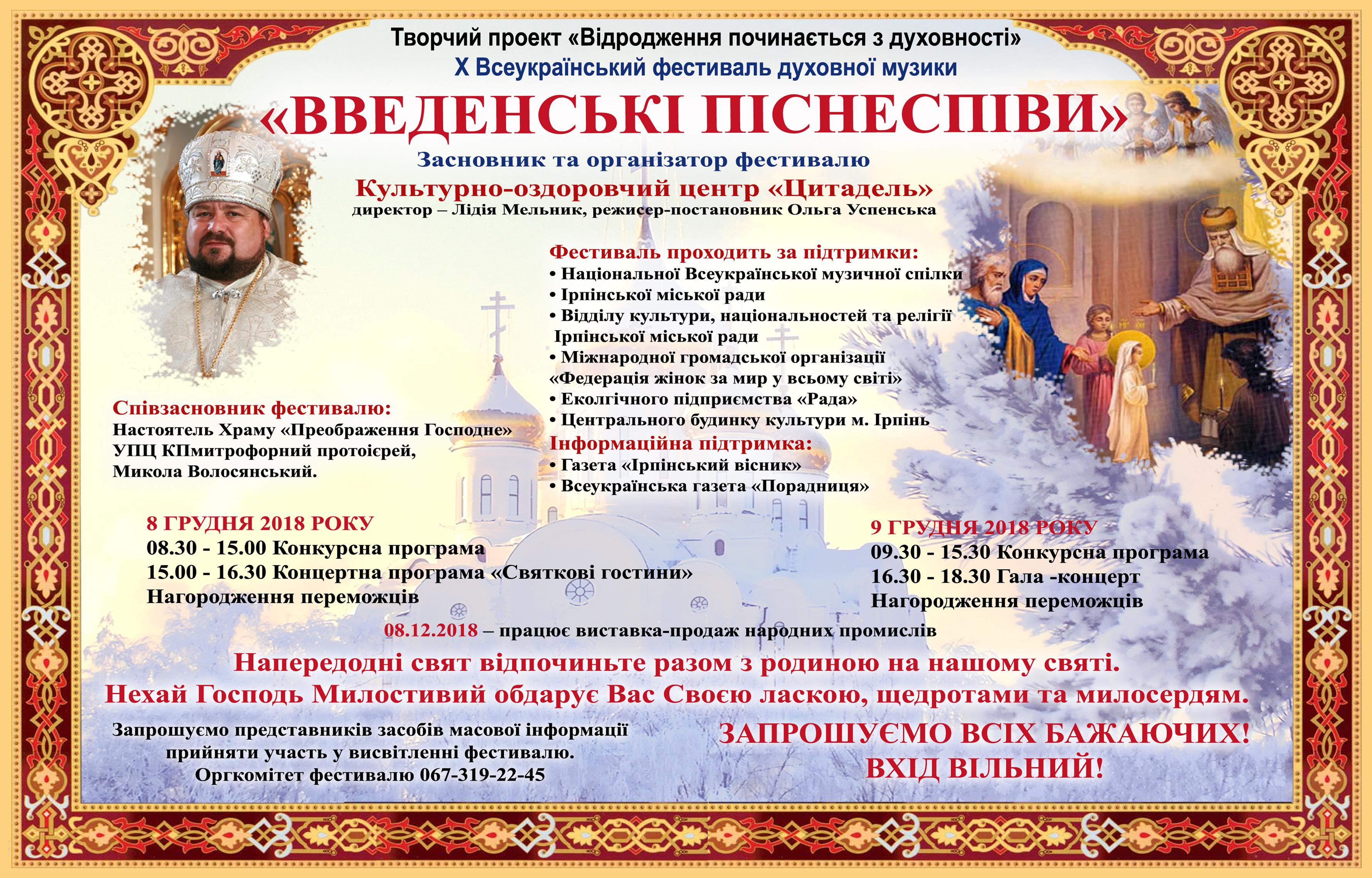 """Фестиваль духовної музики """"Введенські піснеспіви"""""""
