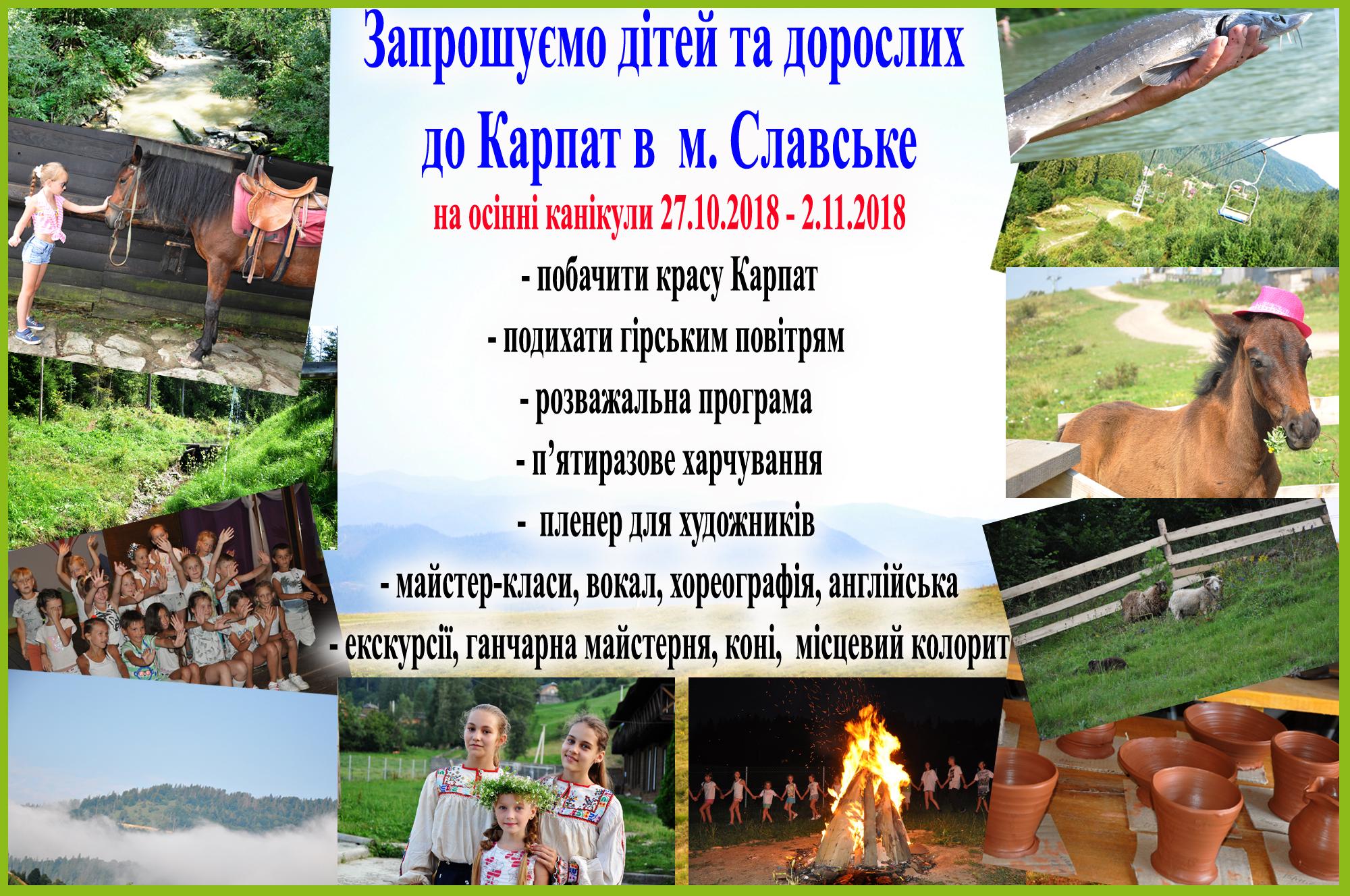 Відпочинок у Карпатах м. Славське