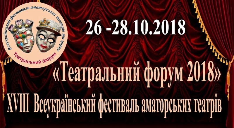 Фестиваль «Театральний форум 2018»