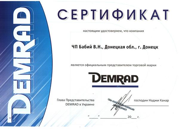 Сертификат официального представителя ТМ Demrad