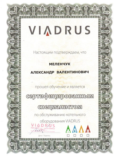 Сертификат сертифицированного специалиста по обслуживанию котельного оборудования VIADRUS Меленчук Александра Валентиновича