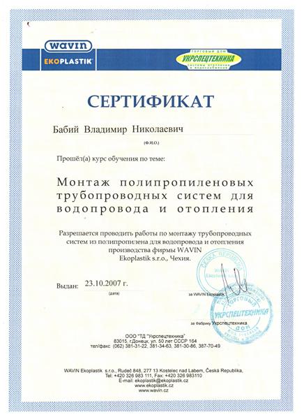 Сертификат Wavin Ekoplastik специалиста Бабий Владимира Николаевича