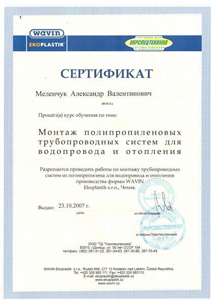 Сертификат Wavin Ekoplastik специалиста Меленчук Александра Валентиновича