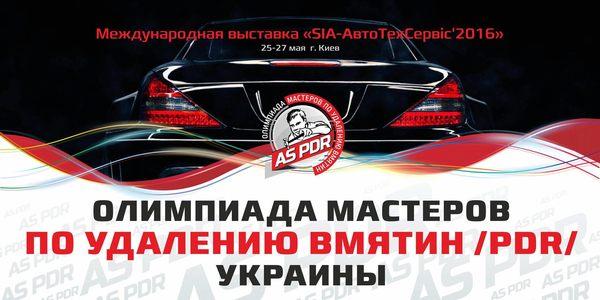 Олимпиада мастеров Украины по удалению вмятин без покраски (PDR)