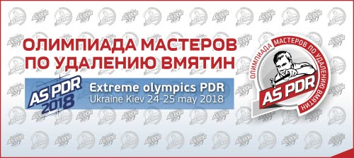 Олимпиада мастеров PDR - 2018