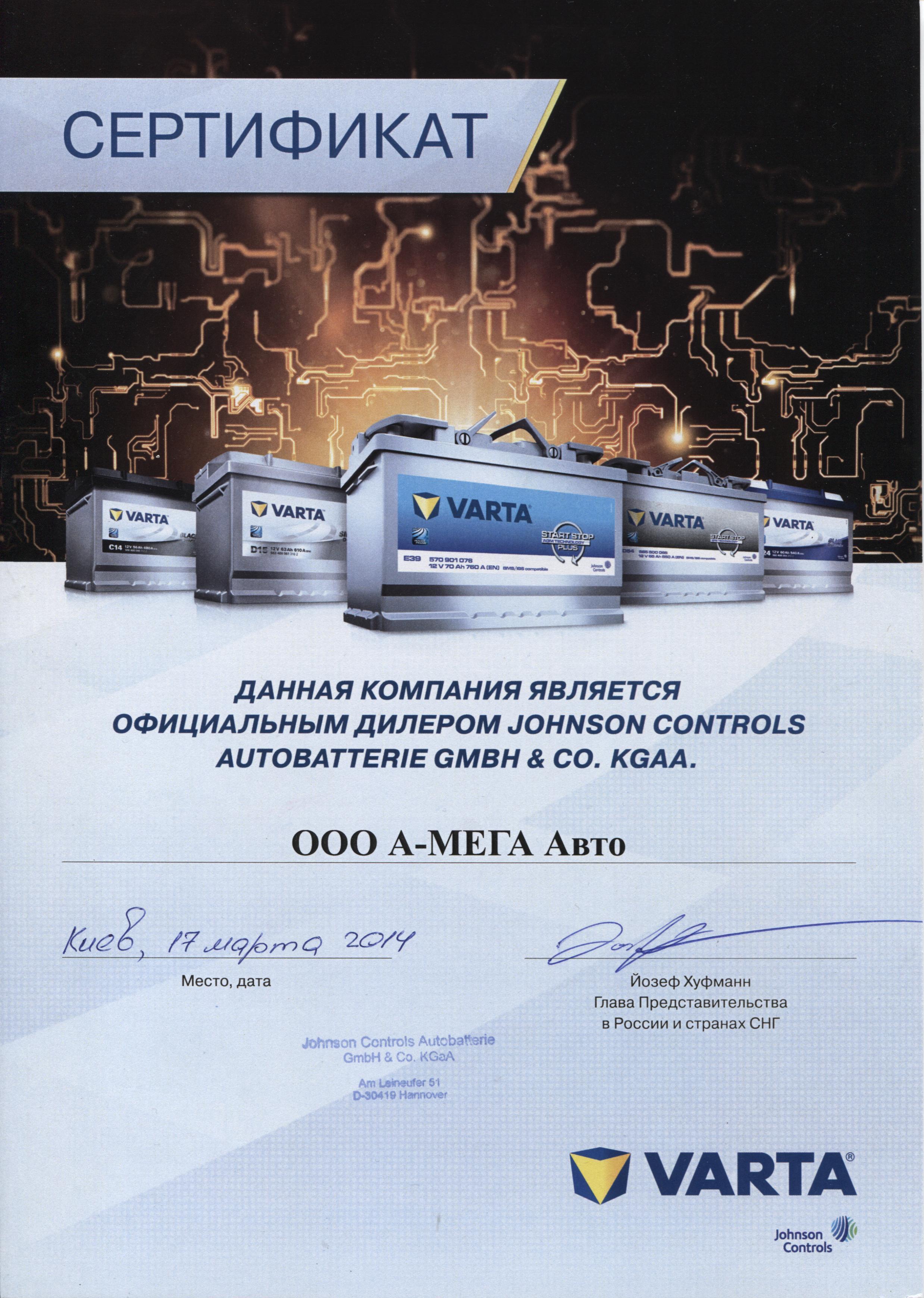 VARTA пополнила ассортимент нашей компании