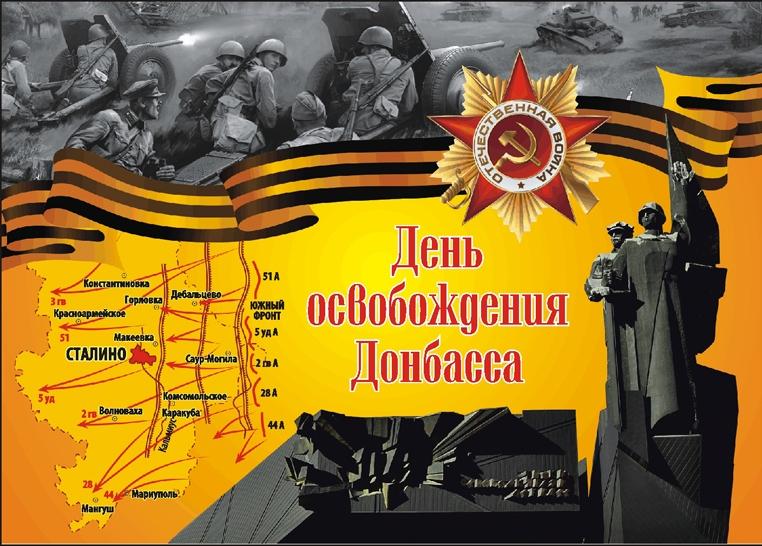 С Днем Освобождения Донбасса