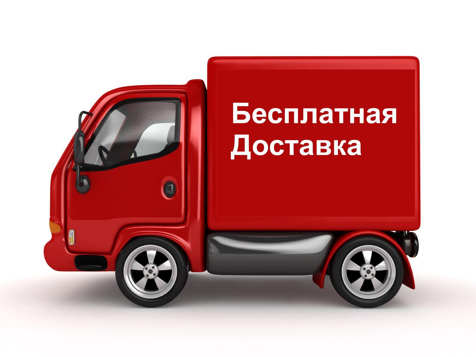 Бесплатная доставка товаров