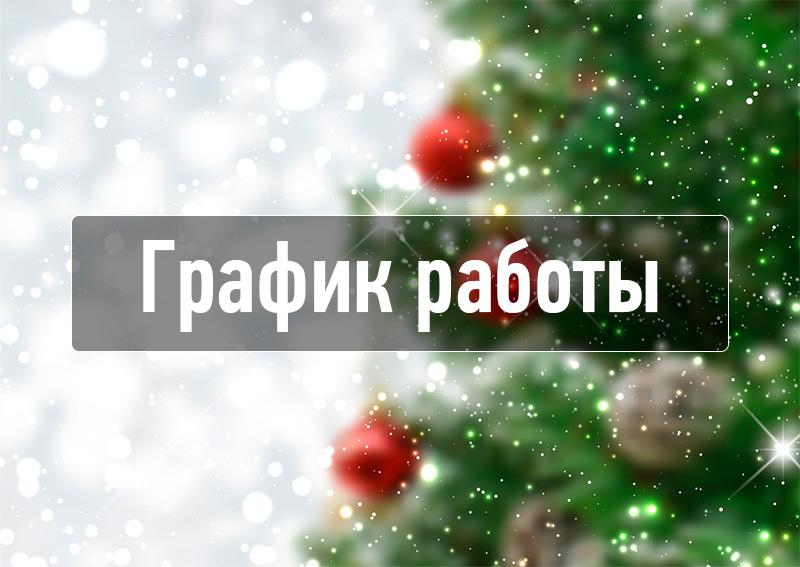 График работы предприятия на Новогодние праздники