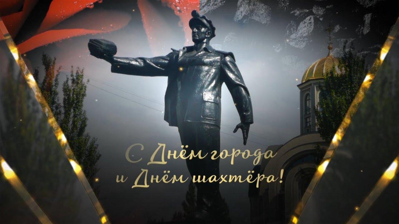 Поздравляем с Днем шахтера и Днем города!