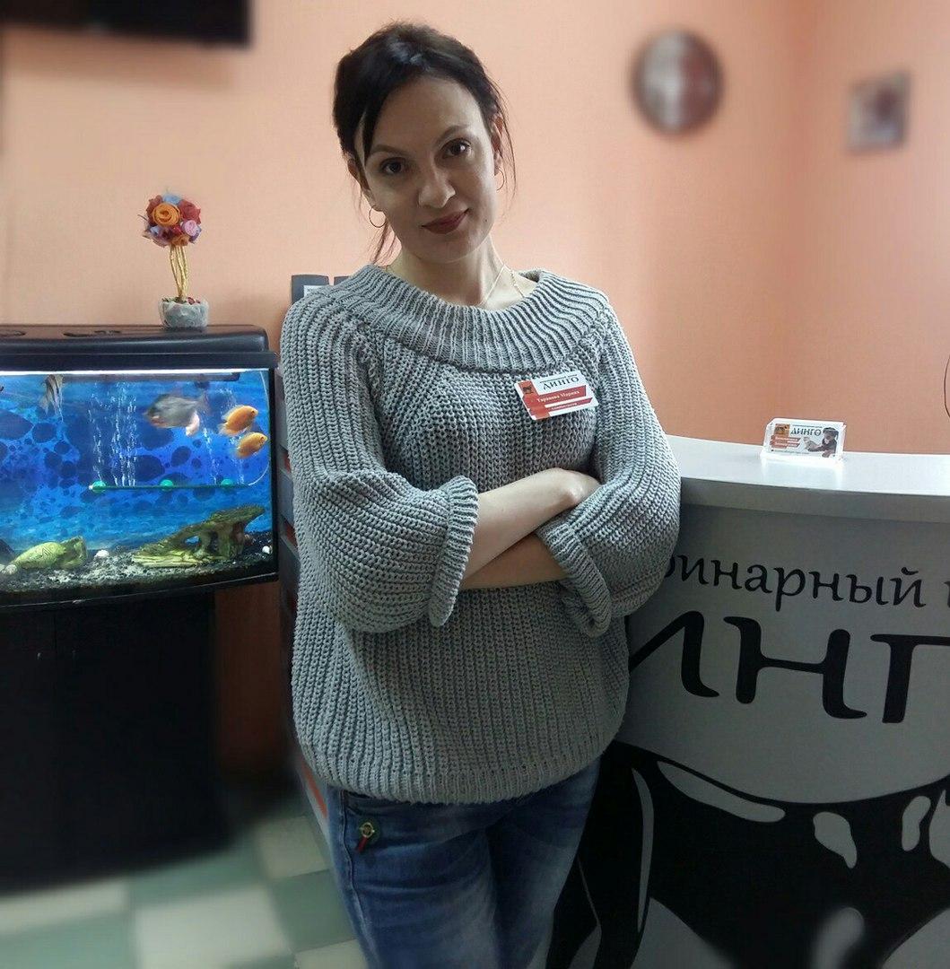 Таранова Марина Сергеевна