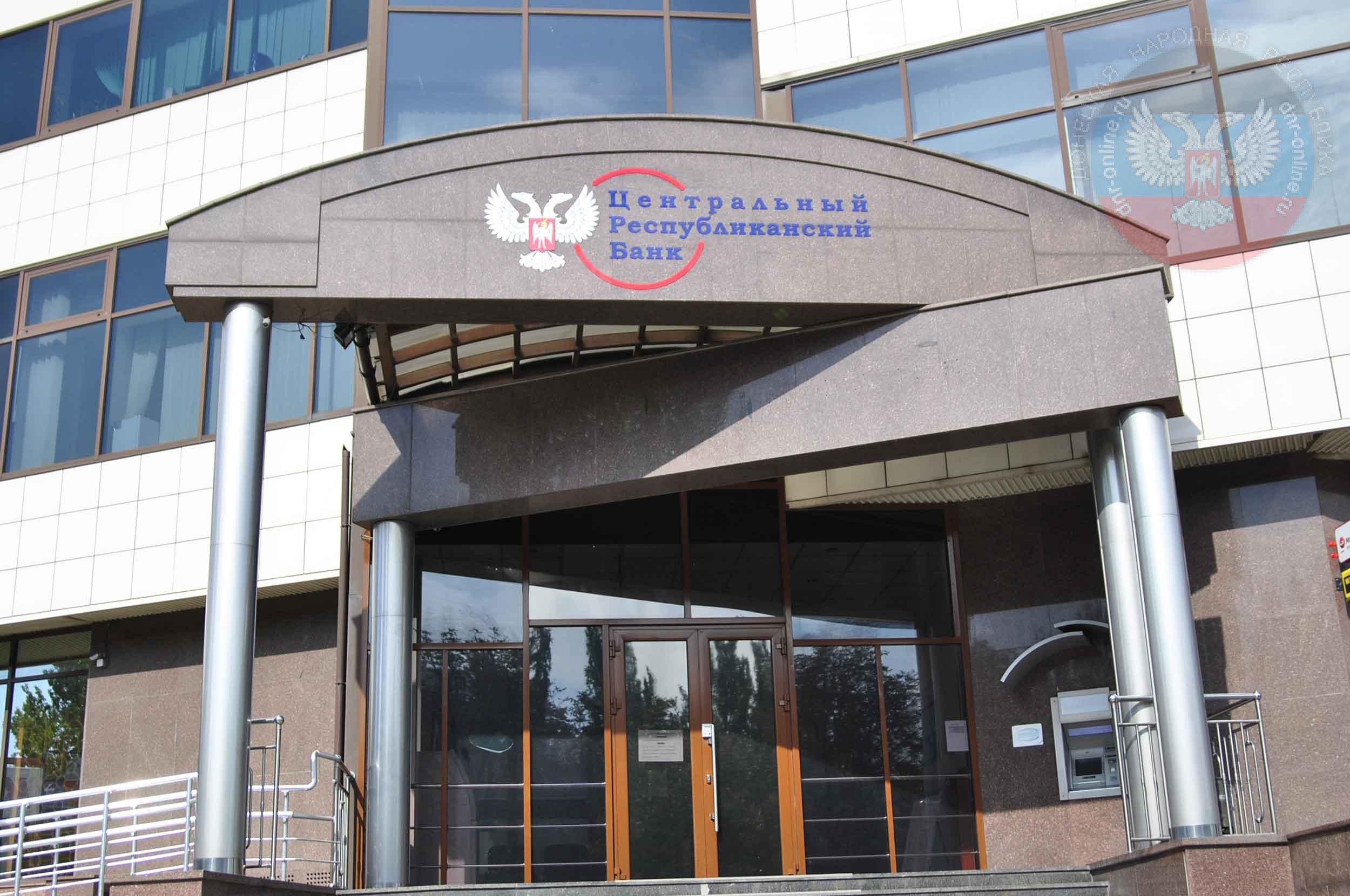 В центробанке ДНР теперь можно заплатить за услуги