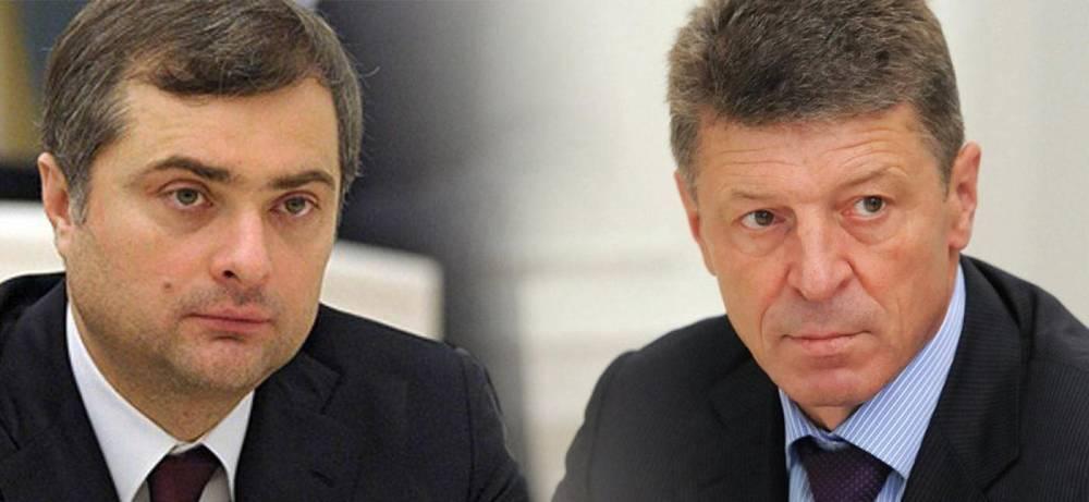 В Кремле сменился ответственный за Украину. Cурков ушел, Козака назначили замглавы АП России