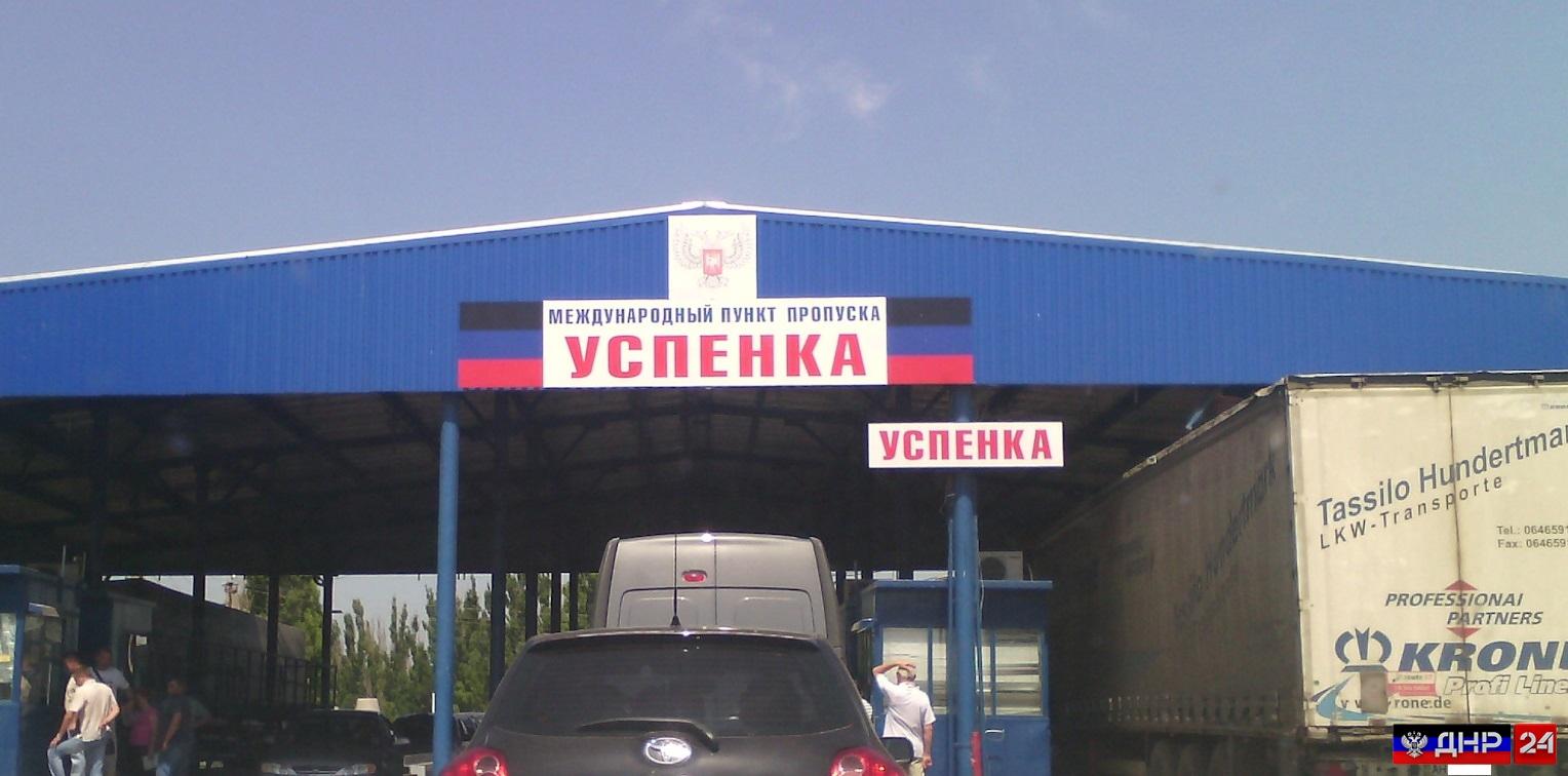 Россия разрешила въезд жителям ЛДНР