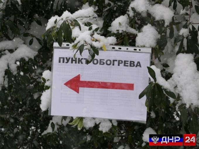 В Донецке открыли 31 пункт обогрева. Список