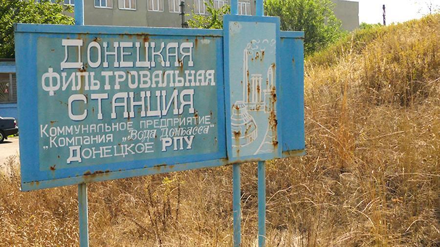 Донецкую фильтровальную станцию остановят с 1 по 4 декабря