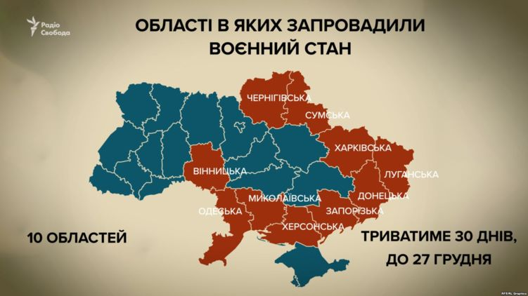 На Украине вступил в силу указ о военном положении