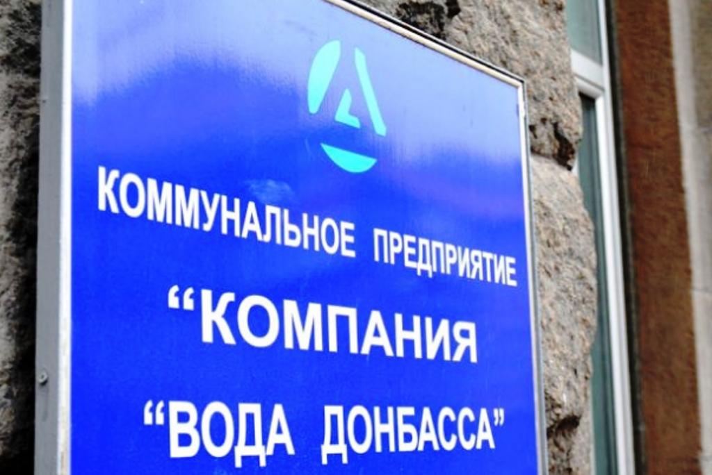 Часть Донецка на сутки останется без воды