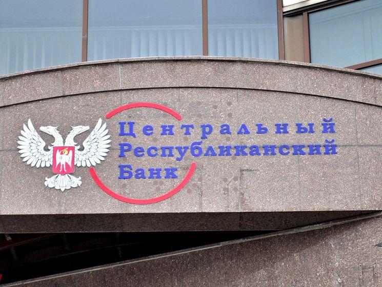 В ДНР физлиц-предпринимателей заставляют открыть счета в Центробанке