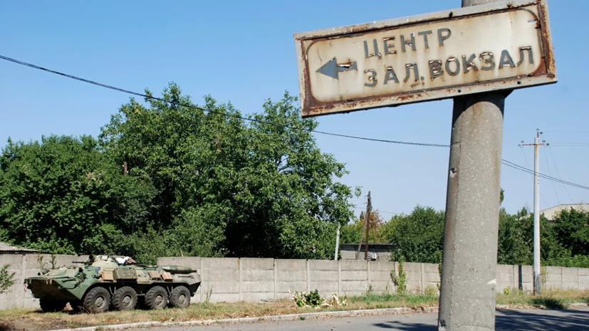 Глава ДНР присвоил Иловайску звание