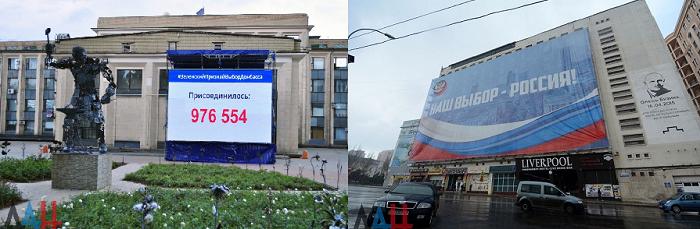 Выбор Донбасса - Россия