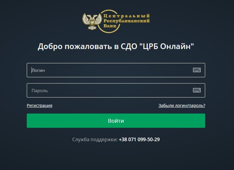 В ДНР запустили онлайн-банкинг для граждан