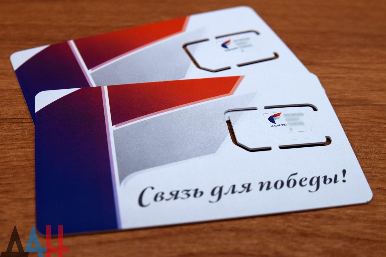 СБУшники на блокпостах Донбасса изымают SIM-карты