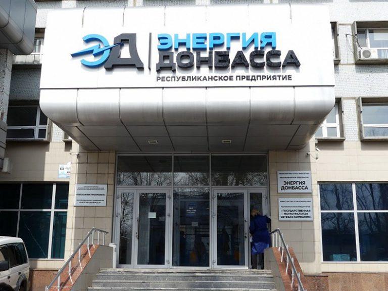Крупнейшее энергопредприятие Донбасса набирает сотрудников